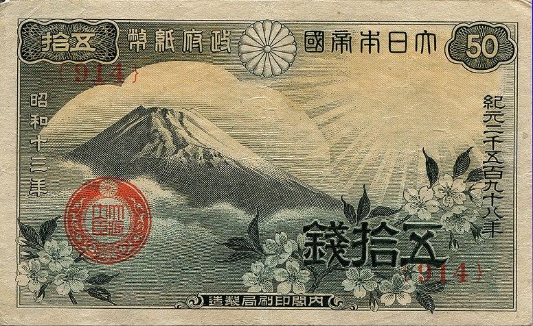 Japanese government small-face-value paper money 50 Sen  (Fuji-Sakura) - front