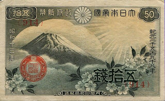 Japanese Government Small Value Paper Money 50 Sen Fuji Sakura Front Indo Blossom