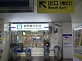 Kagegawa station Tokaido Shinkansen transfer wicket.jpg