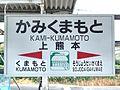 Kami-Kumamoto Station 2007-3.JPG