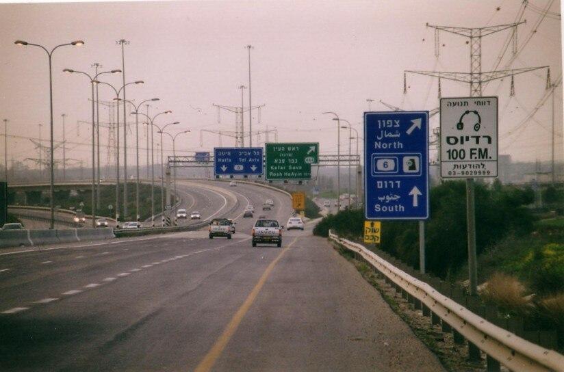 Kesem Interchange, Road No. 5, Israel