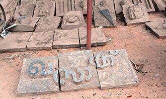 Palakkad Fort - Image: Khasakinte Ithihasam of O.V.Vijayan in stones at the Palakkad Fort