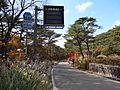 Kirishima Park Line 104 01.JPG