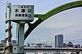 Kizugawa River Water Gate, Taisho-ku Osaka 2016-06-02.jpg