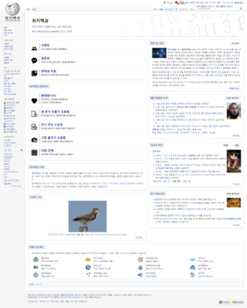 The Main Page of the Korean Wikipedia on 3 December 2019.