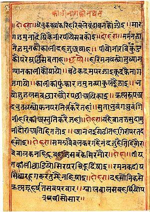 A page from Bhagavata Purana in Hindi, describ...