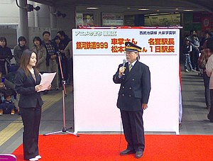 Ōizumi-gakuen Station - Animator Leiji Matsumoto being appointed honorary station master for one day in March 2008
