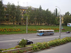Lipetsk,September-2007.JPG