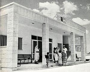 Baqa al-Gharbiyye - Baqa al-Gharbiyya health clinic, 1950s