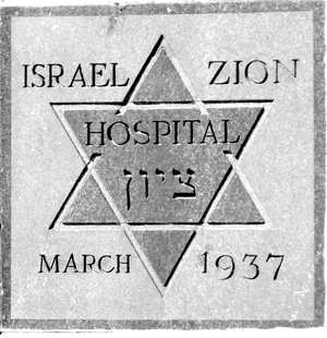 Maimonides Medical Center - cornerstone (still in place) at Israel Zion hospital building