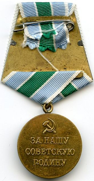 "Medal ""For the Defence of the Soviet Transarctic"" - Reverse of the Medal ""For the Defence of the Soviet Transarctic"""
