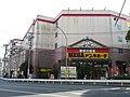Mega Don Quijote Yamashita Park Store.jpg