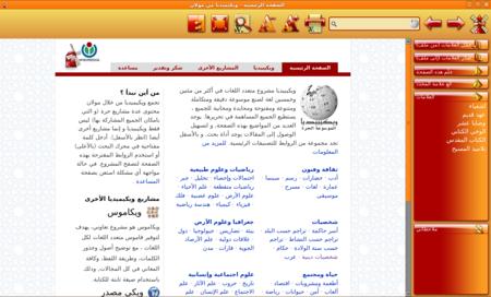 موسوعة ويكيبيديا باللغة العربية وبحجم