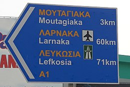Mouttagiaka Road Sign.jpg