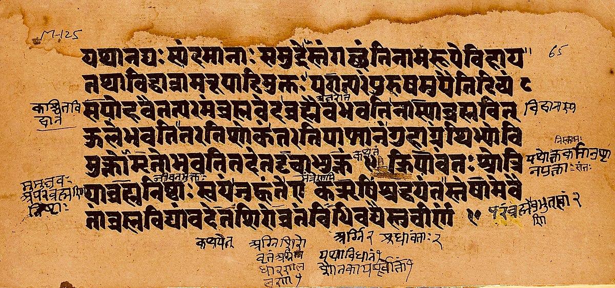 Sanskrit Of The Vedas Vs Modern Sanskrit: Mundaka Upanishad