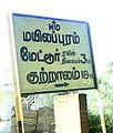 Mylappuram.jpg