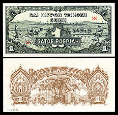 NI-129-Imperial Japanese Government-1 Roepiah (1944).jpg
