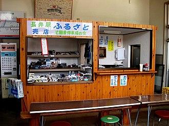 Nagai Station (Yamagata) - Image: Nagai Station stand