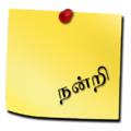 Nandri (நன்றி).png