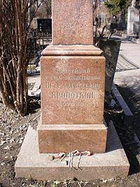 Novodevicij Cemetery Peter Kropotkin.JPG