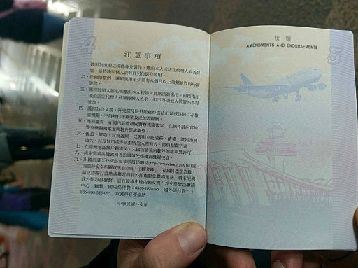 P4-5 of Republic of China Passport (2017 version)