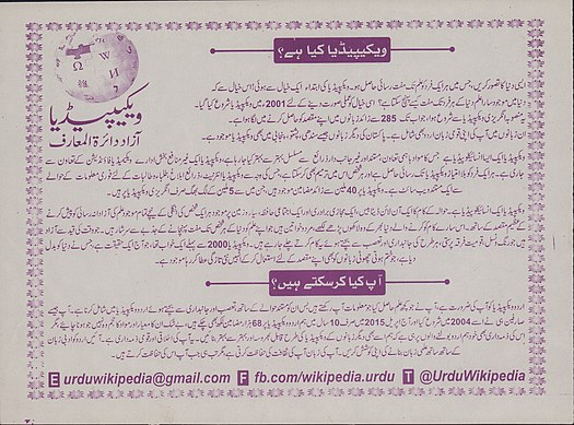Pamphlet_for_Urdu_Wikipedia.jpg