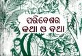 Paribeshara Katha O Batha.pdf
