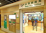 Peak Post Office (Hong Kong).jpg