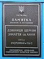 Pidberezzia Gorokhivskyi Volynska-Bell tower of Annozachatiivska church-guard board.jpg