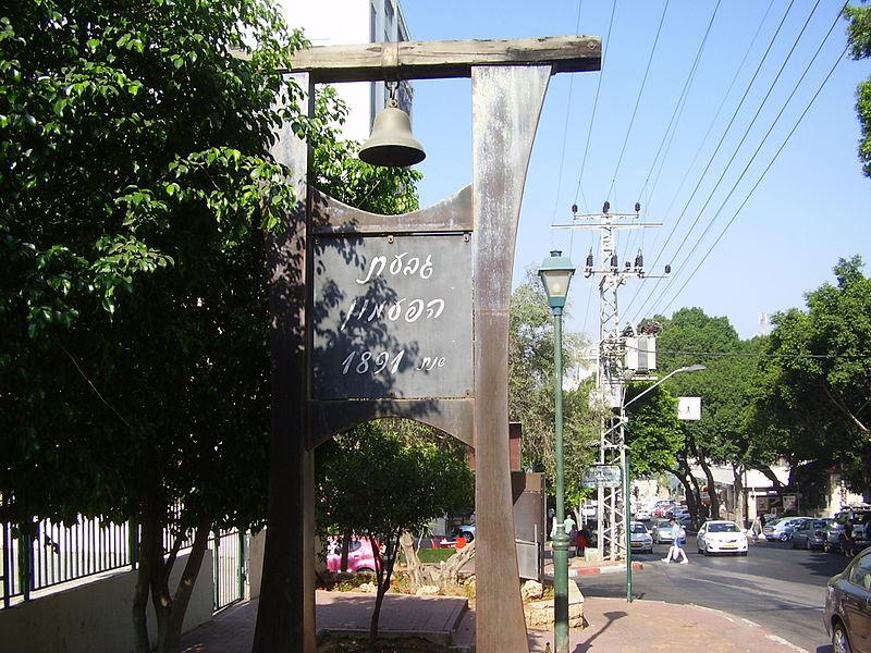 גבעת הפעמון ברחובות