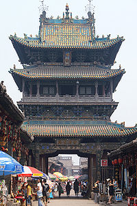 Arquitectura china wikipedia la enciclopedia libre for Arquitectura china moderna
