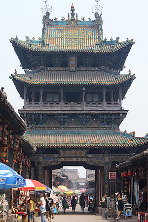 Pingyao - Image: Ping Yao City