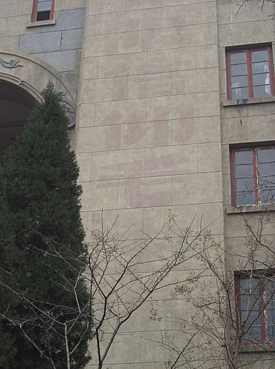 "The central section of this wall shows the faint remnant marks of a propaganda slogan that was added during the Cultural Revolution, but has since been removed. The slogan reads ""Boundless faith in Chairman Mao."" Propaganda slogan removed - Wuhan University.JPG"