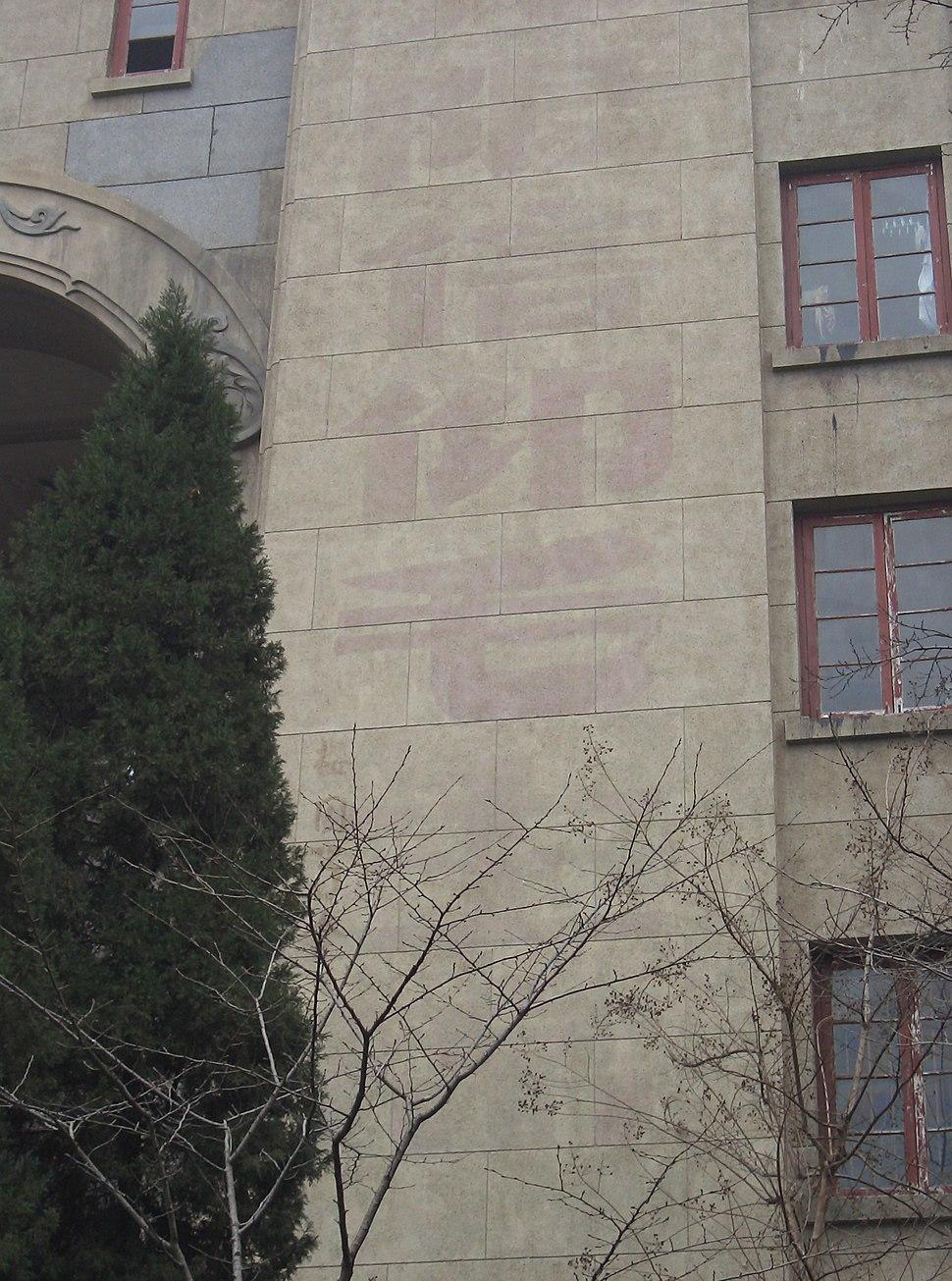 Propaganda slogan removed - Wuhan University