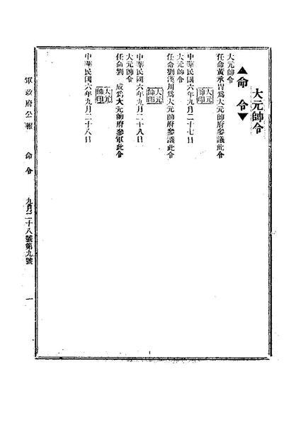 File:ROC1917-09-28軍政府公報09.pdf