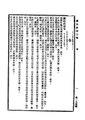 ROC1929-10-15國民政府公報294.pdf