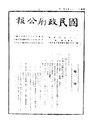 ROC1948-05-01國民政府公報3122.pdf
