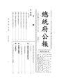 ROC2003-01-29總統府公報6504.pdf