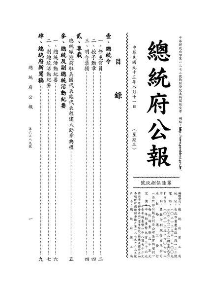 File:ROC2004-08-11總統府公報6589.pdf