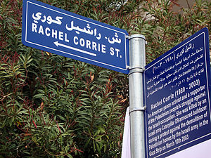 The municipality of Ramallah in the West Bank dedicated a street to Rachel Corrie RachelCorrieSt.jpg