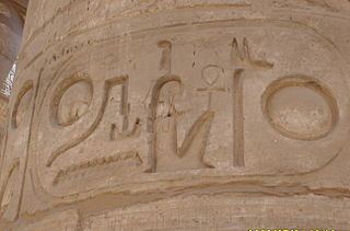 Adze-on-block (hieroglyph) Egyptian hieroglyph