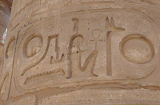 Adze-on-block (hieroglyph) - Cartouche on pillar.