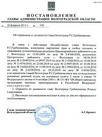 Resolution of the Governor of Volgograd region 2011-02-22 no 126.jpg