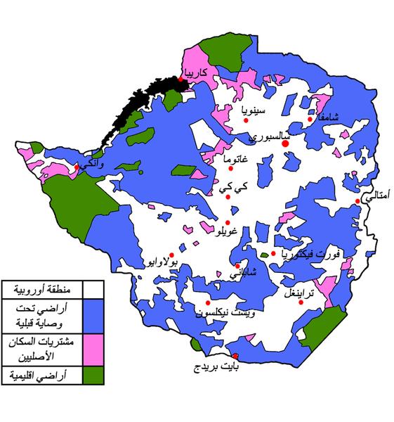 File:Rhodesialand Arabic.png
