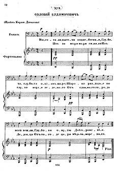 скачать ноты ария любавы из оперы садко