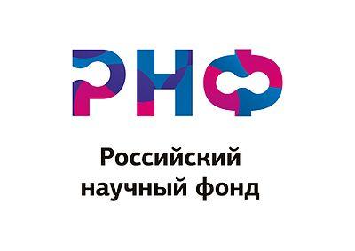 Конкурс российского научного фонда