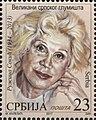 Ružica Sokić 2017 stamp of Serbia 2.jpg