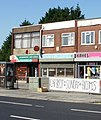 Rumney Post Office, Cardiff - geograph.org.uk - 1802691.jpg