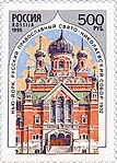 Russia stamp 1995 № 233.jpg