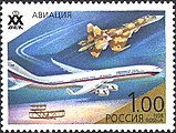 Russia stamp 1998 № 469.jpg
